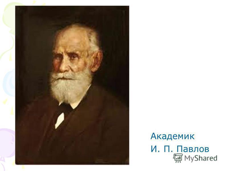 5 5 Основоположником теории о высшей нервной деятельности является Иван Петрович Павлов. По его определению высшей нервной деятельностью (ВНД) является деятельность высших отделов нервной системы, в основе которой лежат условные и сложные безусловные