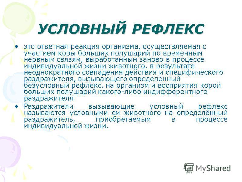 Академик И. П. Павлов