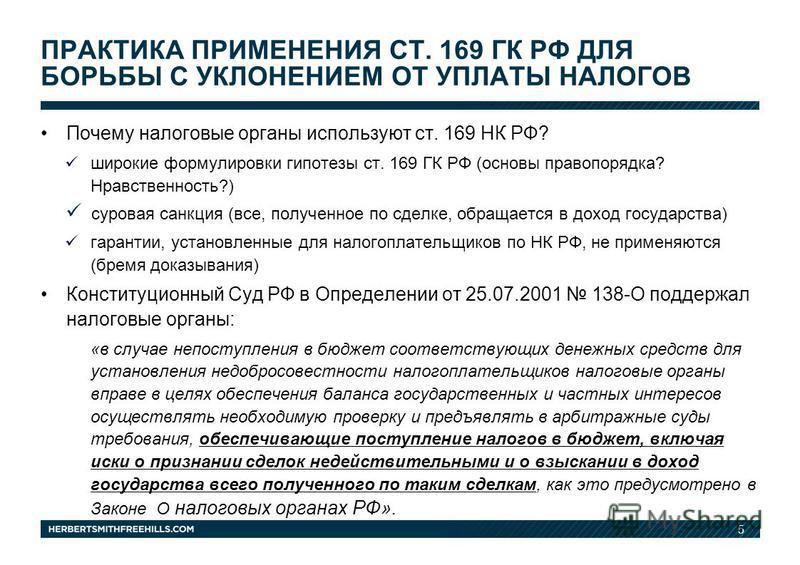 5 Почему налоговые органы используют ст. 169 НК РФ? широкие формулировки гипотезы ст. 169 ГК РФ (основы правопорядка? Нравственность?) суровая санкция (все, полученное по сделке, обращается в доход государства) гарантии, установленные для налогоплате