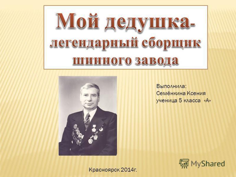 Выполнила: Семёнкина Ксения ученица 5 класса «А» Красноярск 2014 г.