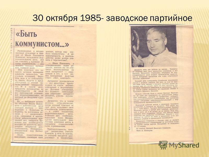 30 октября 1985- заводское партийное