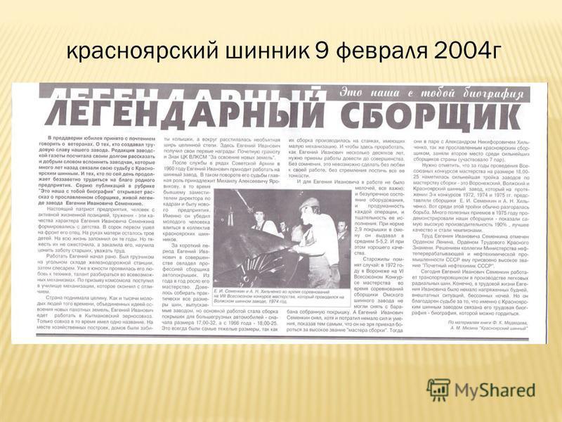 красноярский шинник 9 февраля 2004 г