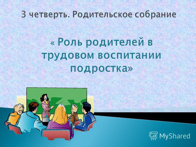 « Роль родителей в трудовом воспитании подростка»