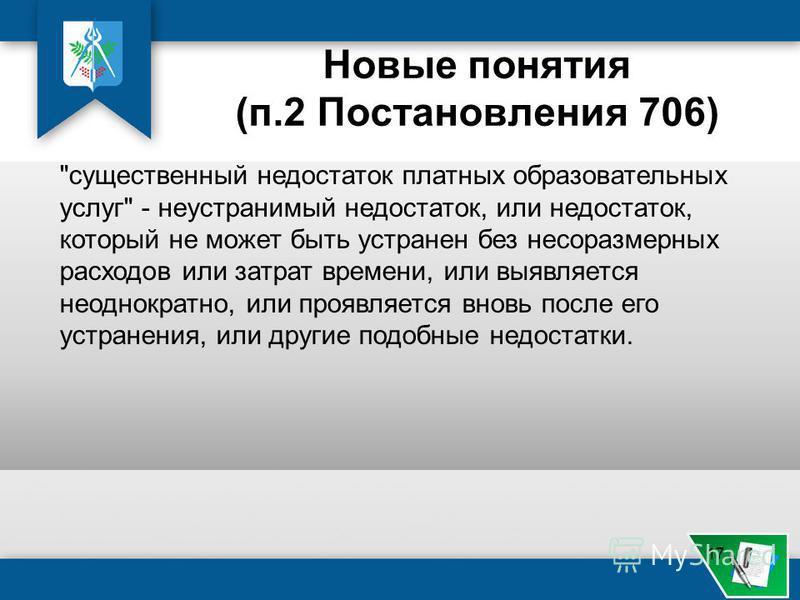 Новые понятия (п.2 Постановления 706)
