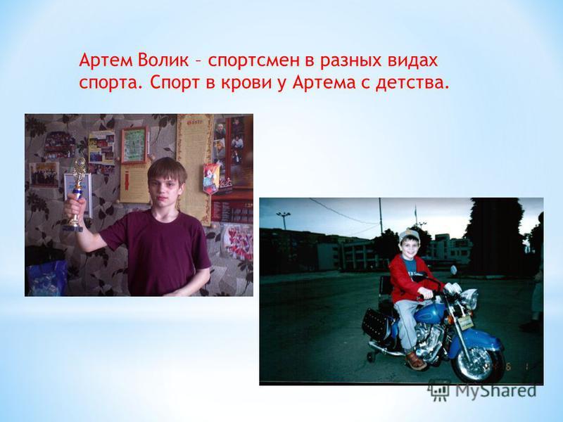 Артем Волик – спортсмен в разных видах спорта. Спорт в крови у Артема с детства.