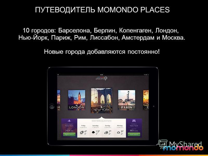 ПУТЕВОДИТЕЛЬ MOMONDO PLACES 10 городов: Барселона, Берлин, Копенгаген, Лондон, Нью-Йорк, Париж, Рим, Лиссабон, Амстердам и Москва. Новые города добавляются постоянно!