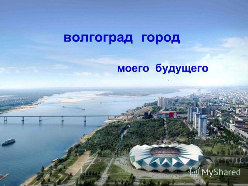 волгоград город моего будущего