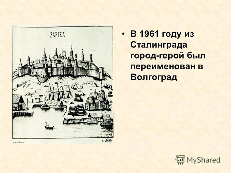 В 1961 году из Сталинграда город-герой был переименован в Волгоград