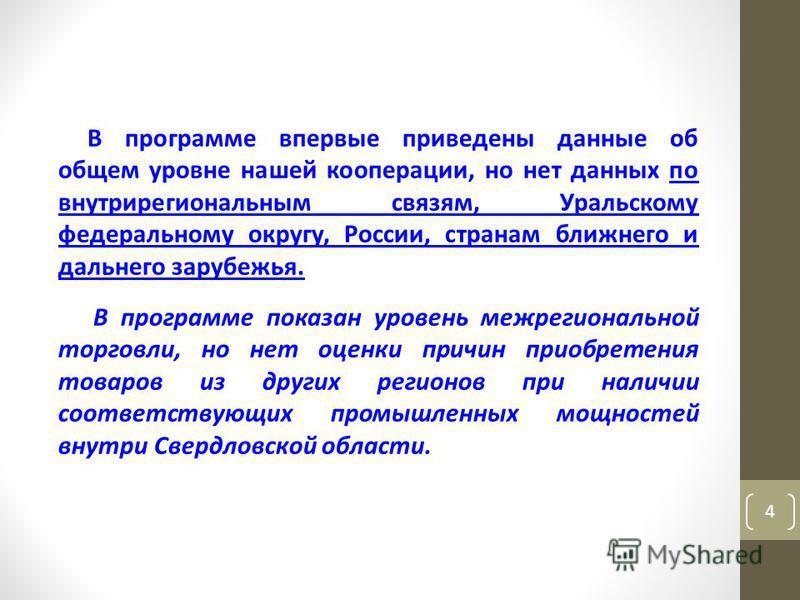 В программе впервые приведены данные об общем уровне нашей кооперации, но нет данных по внутрирегиональным связям, Уральскому федеральному округу, России, странам ближнего и дальнего зарубежья. В программе показан уровень межрегиональной торговли, но