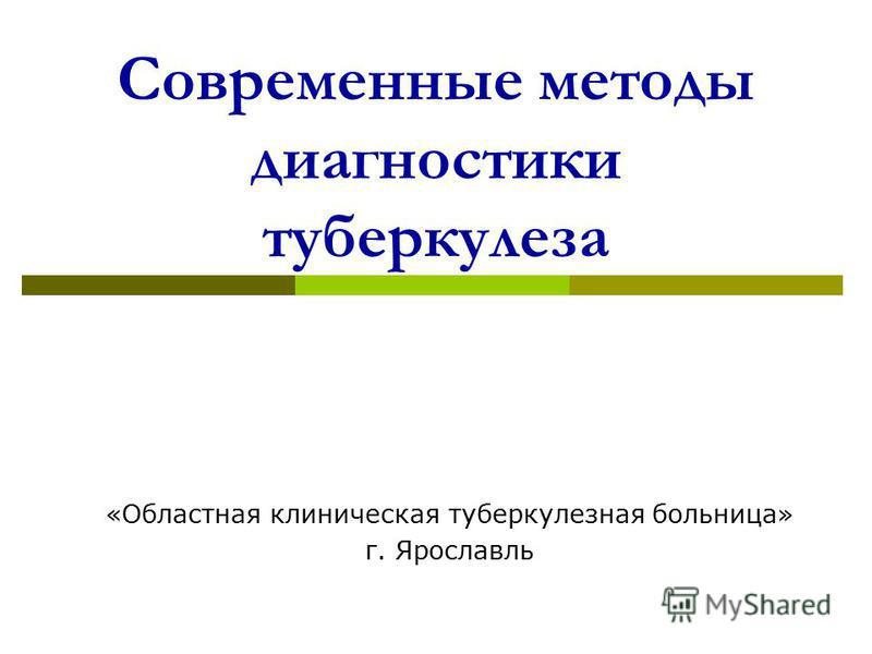 Современные методы диагностики туберкулеза «Областная клиническая туберкулезная больница» г. Ярославль