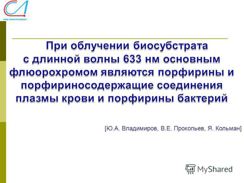 [Ю.А. Владимиров, В.Е. Прокопьев, Я. Кольман]