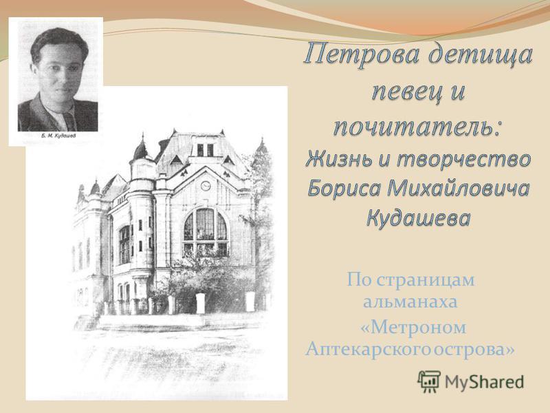 По страницам альманаха «Метроном Аптекарского острова»