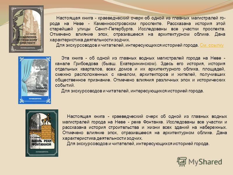 Настоящая книга - краеведческий очерк об одной из главных магистралей го рода на Неве - Каменноостровском проспекте. Рассказана история этой старейшей улицы Санкт-Петербурга. Исследованы все участки проспекта. Отмечено влияние эпох, отразившееся на