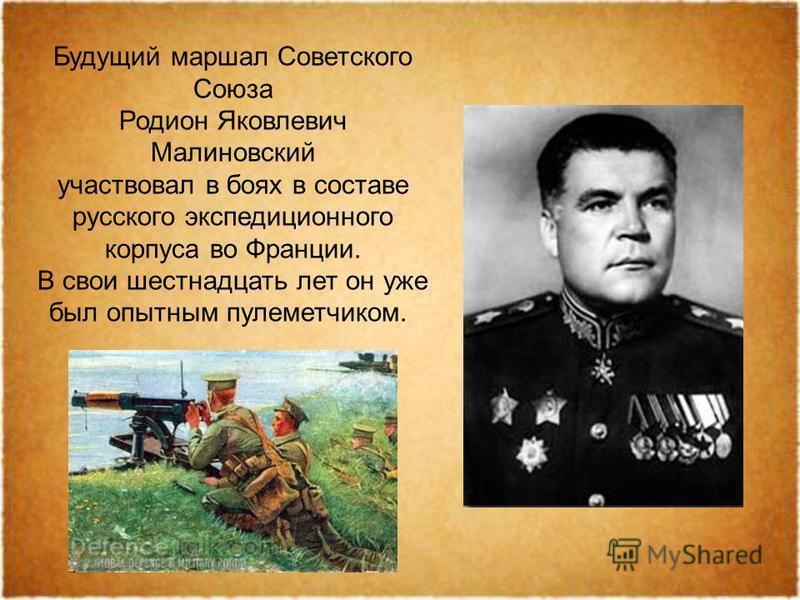 Будущий мapшал Советского Союза Родион Яковлевич Малиновский участвовал в боях в составе русского экспедиционного корпуса во Франции. В свои шестнадцать лет он уже был опытным пулеметчиком.