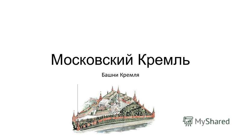 Московский Кремль Башни Кремля