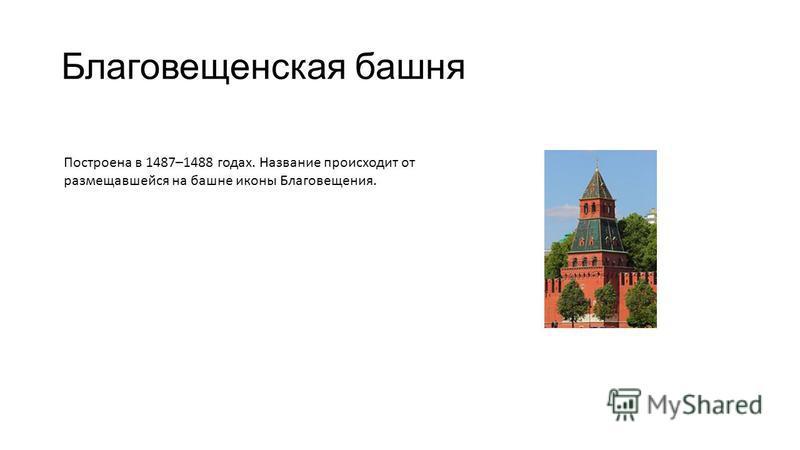 Благовещенская башня Построена в 1487–1488 годах. Название происходит от размещавшейся на башне иконы Благовещения.