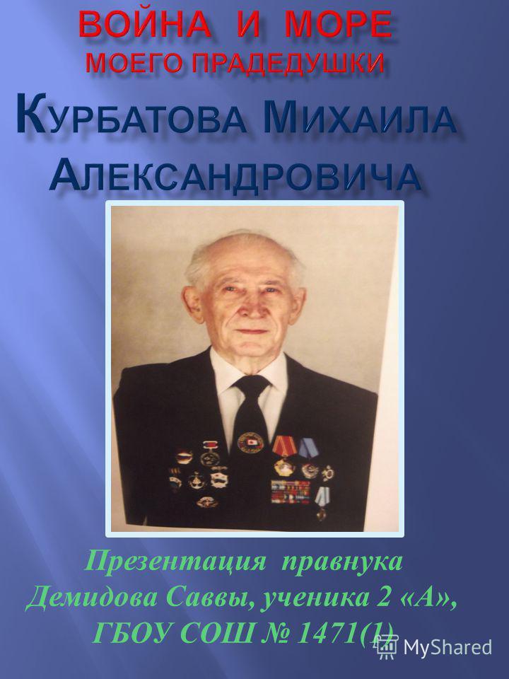 Презентация правнука Демидова Саввы, ученика 2 « А », ГБОУ СОШ 1471(1)