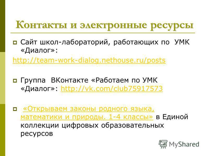Контакты и электронные ресурсы Сайт школ-лабораторий, работающих по УМК «Диалог»: http://team-work-dialog.nethouse.ru/posts Группа ВКонтакте «Работаем по УМК «Диалог»: http://vk.com/club75917573http://vk.com/club75917573 «Открываем законы родного язы