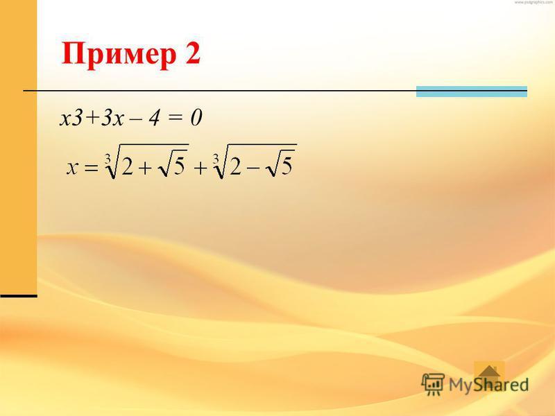 Пример 2 x3+3x – 4 = 0