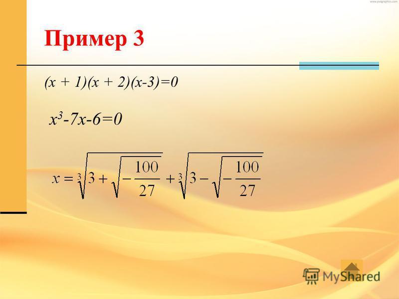 Пример 3 (x + 1)(x + 2)(x-3)=0 x 3 -7x-6=0