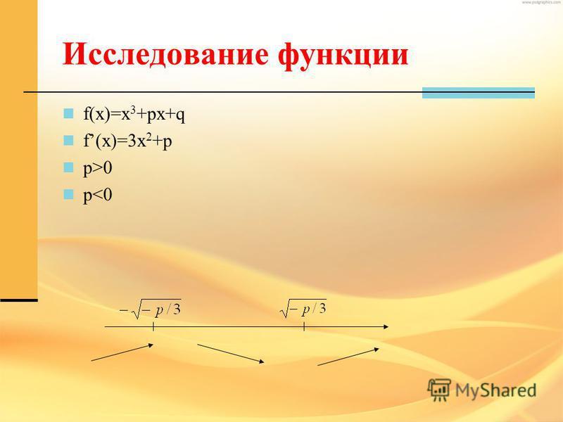 Исследование функции f(x)=x 3 +px+q f(x)=3x 2 +p p>0 p