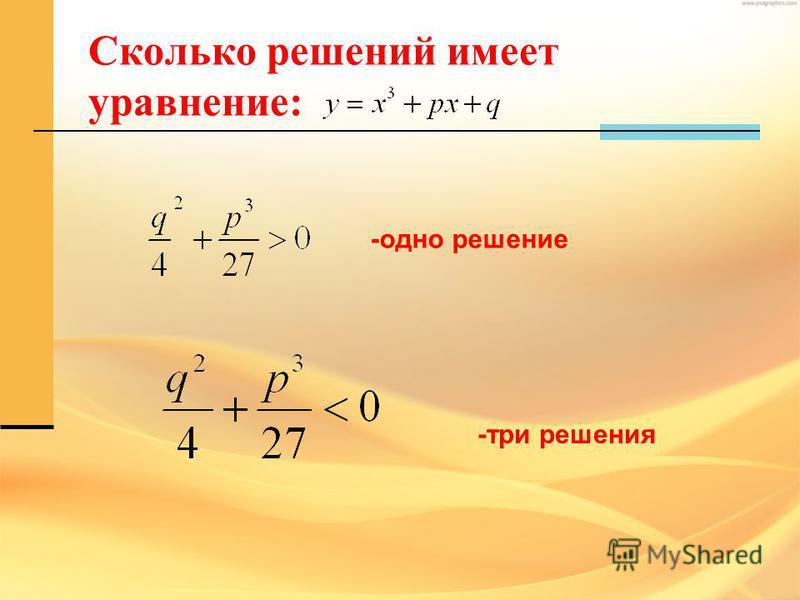 Сколько решений имеет уравнение: -одно решение -три решения