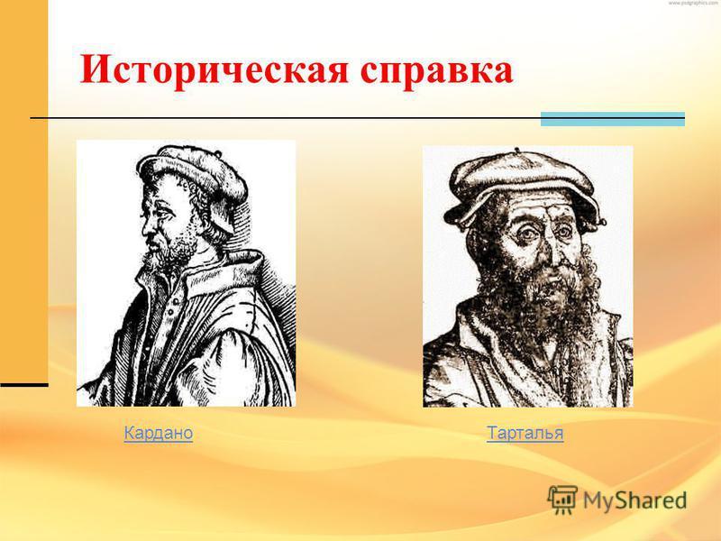 Историческая справка Кардано Тарталья