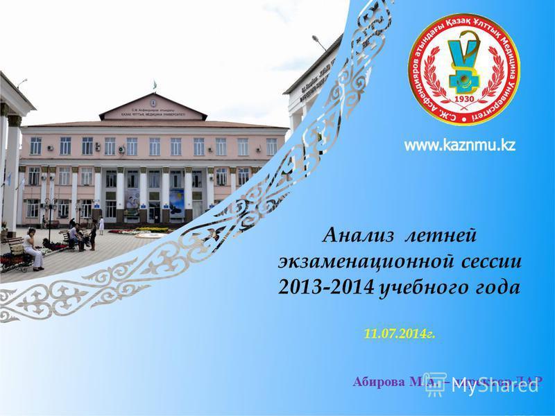 Анализ летней экзаменационной сессии 2013-2014 учебного года 11.07.2014 г. Абирова М.А. – директор ДАР