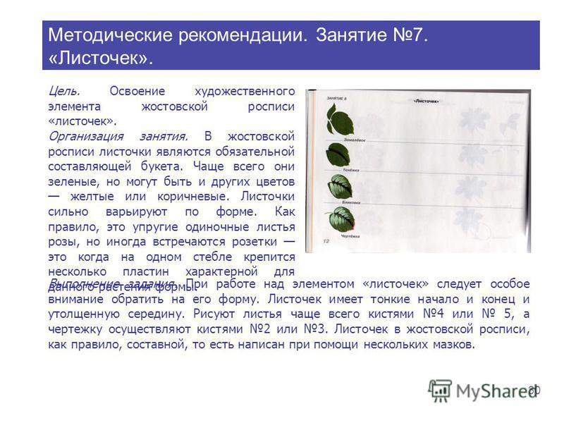 Цель. Освоение художественного элемента ростовской росписи «листочек». Организация занятия. В ростовской росписи листочки являются обязательной составляющей букета. Чаще всего они зеленые, но могут быть и других цветов желтые или коричневые. Листочки