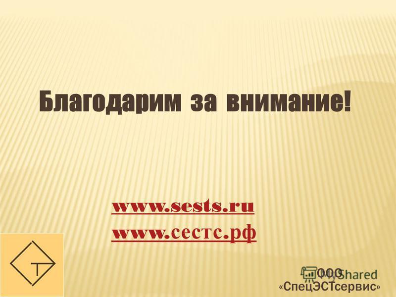 ООО «Спец ЭСТсервис» Благодарим за внимание! www.sests.ru www. сесть. рф