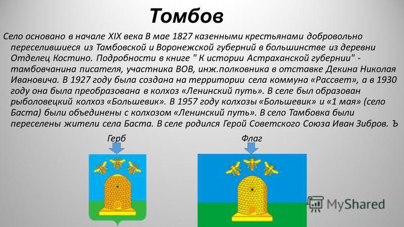 Томбов Село основано в начале XIX века В мае 1827 казенными крестьянами добровольно переселившиеся из Тамбовской и Воронежской губерний в большинстве из деревни Отделец Костино. Подробности в книге