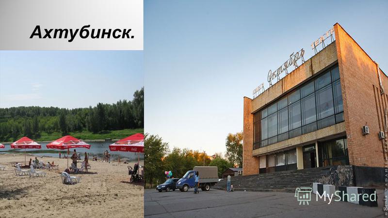 Ахтубинск.