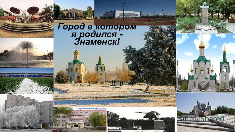 Город в котором я родился - Знаменск!