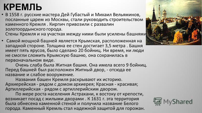 В 1558 г. русские мастера Дей Губастый и Михаил Вельяминов, посланные царем из Москвы, стали руководить строительством каменного Кремля. Кирпич привозили с развалин золотоордынского города. Стены Кремля и на участках между ними были усилены башнями С
