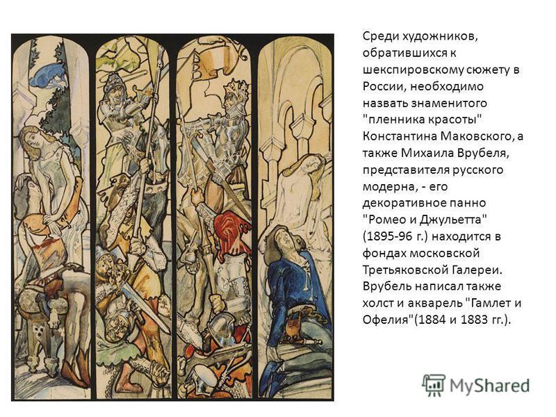 Среди художников, обратившихся к шекспировскому сюжету в России, необходимо назвать знаменитого