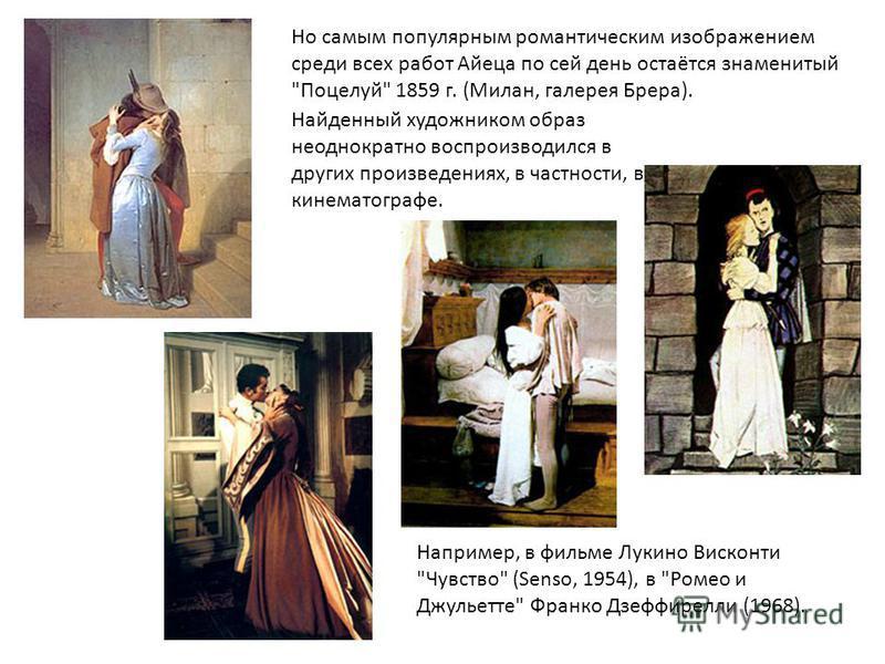Но самым популярным романтическим изображением среди всех работ Айеца по сей день остаётся знаменитый