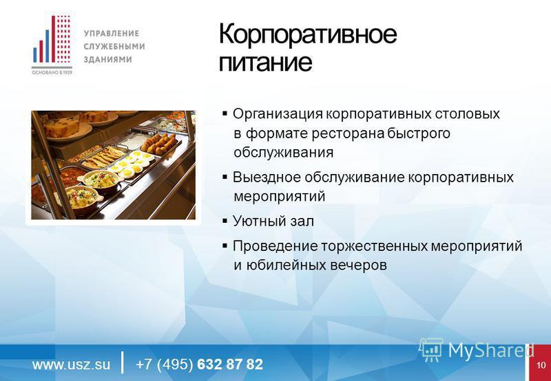 Корпоративное питание Организация корпоративных столовых в формате ресторана быстрого обслуживания Выездное обслуживание корпоративных мероприятий Уютный зал Проведение торжественных мероприятий и юбилейных вечеров 10 www.usz.su+7 (495) 632 87 82