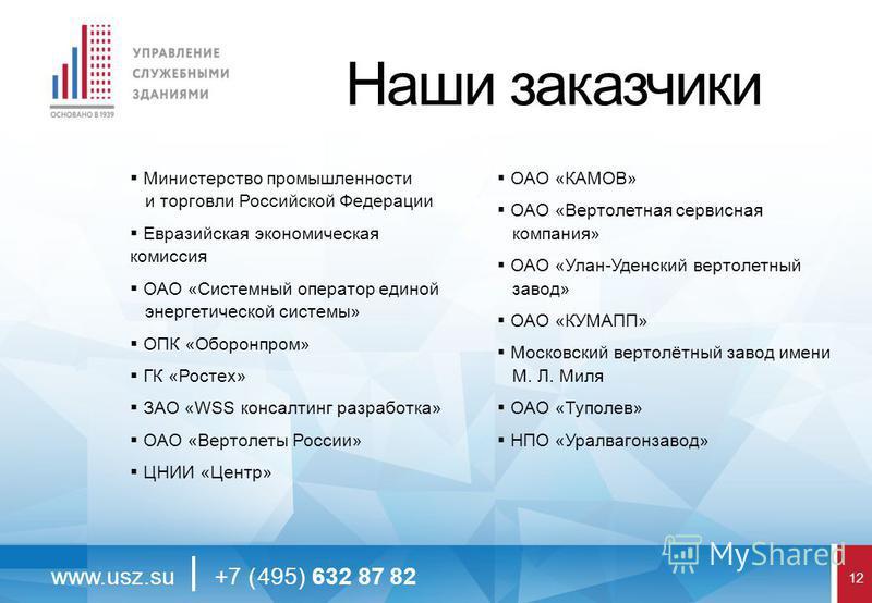 Наши заказчики 1212 www.usz.su+7 (495) 632 87 82 Министерство промышленности и торговли Российской Федерации Евразийская экономическая комиссия ОАО «Системный оператор единой энергетической системы» ОПК «Оборонпром» ГК «Ростех» ЗАО «WSS консалтинг ра
