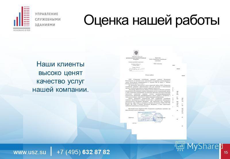 Оценка нашей работы 15 www.usz.su+7 (495) 632 87 82 Наши клиенты высоко ценят качество услуг нашей компании.