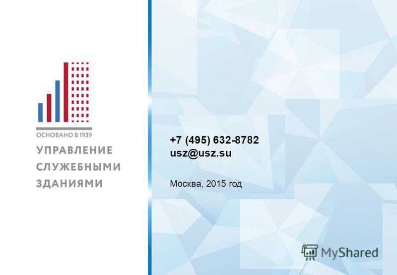+7 (495) 632-8782 usz@usz.su Москва, 2015 год
