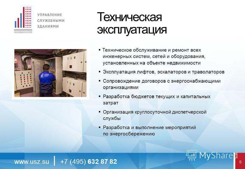 Техническая эксплуатация Техническое обслуживание и ремонт всех инженерных систем, сетей и оборудования, установленных на объекте недвижимости Эксплуатация лифтов, эскалаторов и траволаторов Сопровождение договоров с энергоснабжающими организациями Р