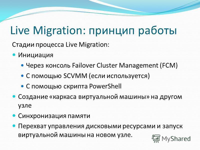 Live Migration: принцип работы Стадии процесса Live Migration: Инициация Через консоль Failover Cluster Management (FCM) С помощью SCVMM (если используется) С помощью скрипта PowerShell Создание «каркаса виртуальной машины» на другом узле Синхронизац