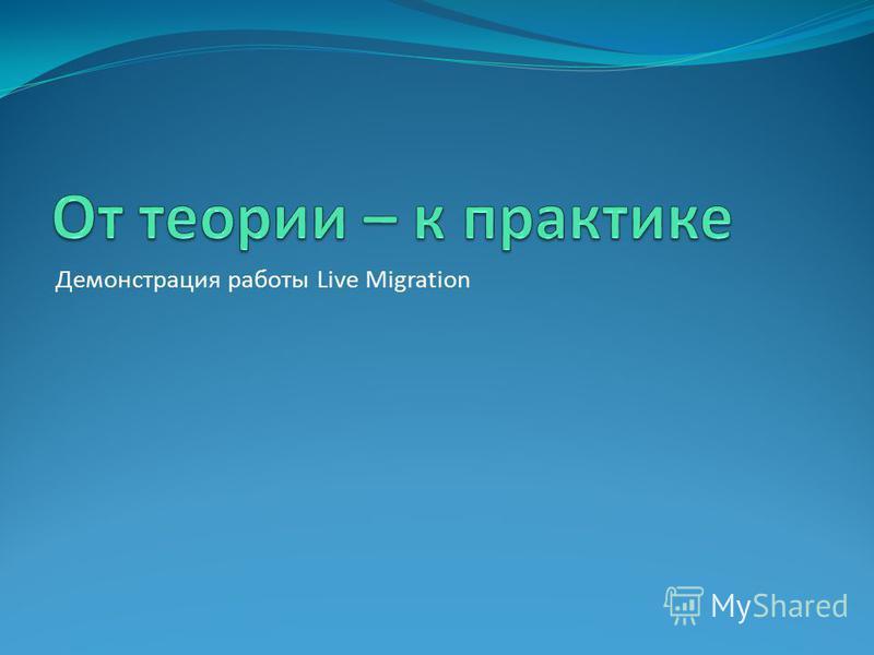 Демонстрация работы Live Migration