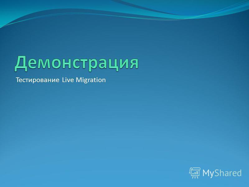 Тестирование Live Migration
