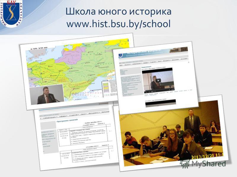 Школа юного историка www.hist.bsu.by/school