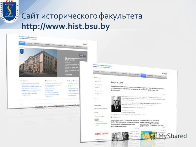 Сайт исторического факультета http://www.hist.bsu.by