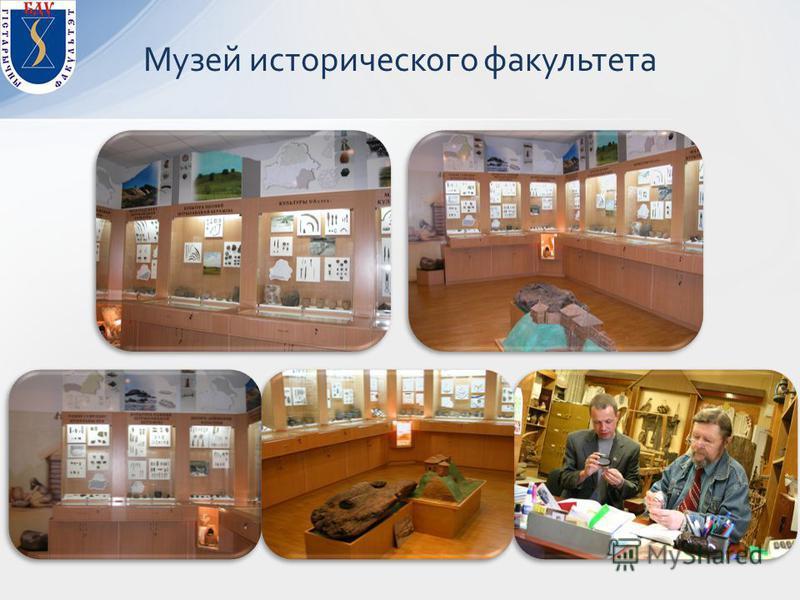 Музей исторического факультета