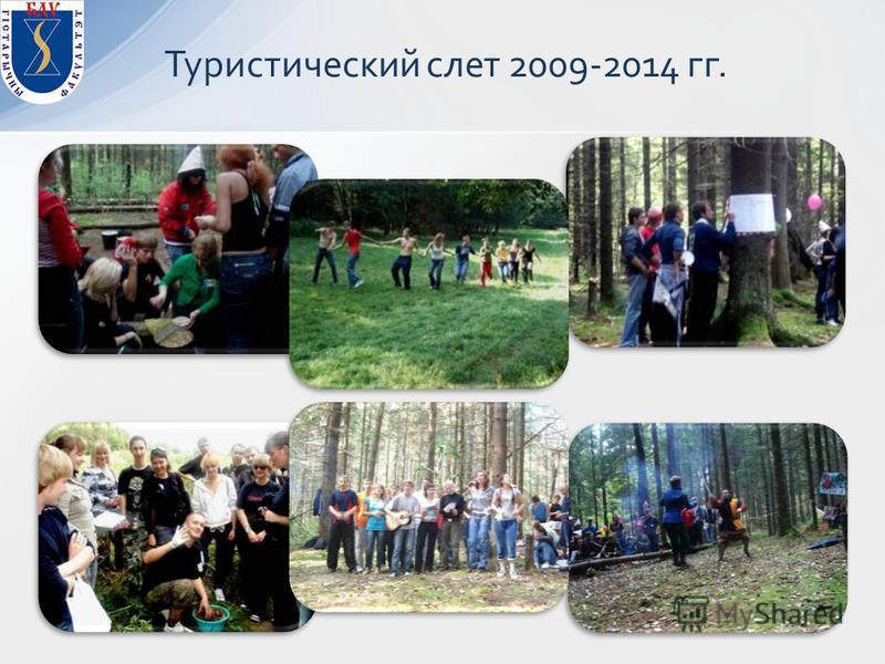 Туристический слет 2009-2014 гг.