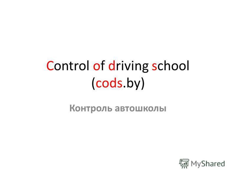 Control of driving school (cods.by) Контроль автошколы