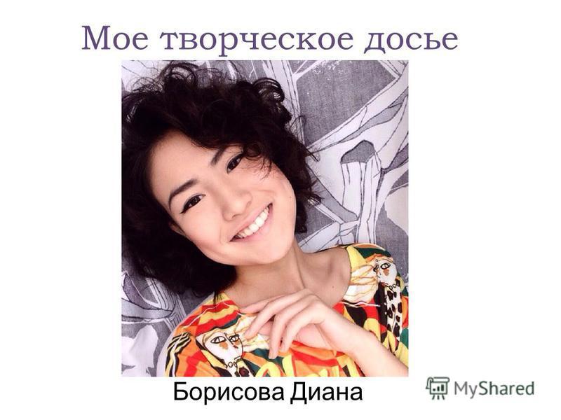 Мое творческое досье Борисова Диана